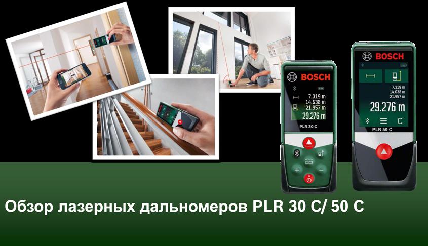 Обзор лазерных дальномеров PLR 30C/50C
